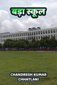 बड़ा स्कूल