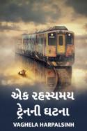VAGHELA HARPALSINH દ્વારા એક રહસ્યમય ટ્રેનની ઘટના - 3 ગુજરાતીમાં