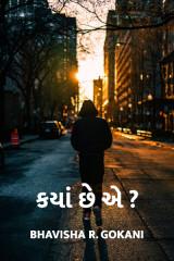 કયાં છે એ? દ્વારા Bhavisha R. Gokani in Gujarati