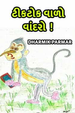 tiktok walo vandro by Dharmik Parmar in Gujarati