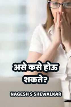 Ase kase hou shakte ? by Nagesh S Shewalkar in Marathi