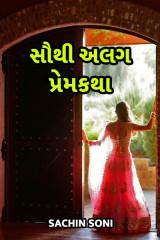 સૌથી અલગ પ્રેમકથા... by Sachin Soni in Gujarati