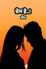 प्रेम हे..! द्वारा प्रीत in Marathi