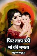Uday Veer द्वारा लिखित  फिर तड़प उठी मां की ममता बुक Hindi में प्रकाशित