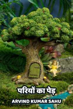 परियों का पेड़ by Arvind Kumar Sahu in :language