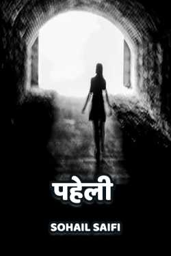 Paheli - 1 by Sohail Saifi in Hindi