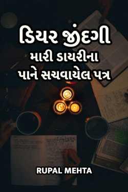 Dear jindgi by Rupal Mehta in Gujarati