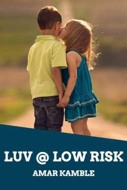 LUV @ LOW RISK by Amar Kamble in :language