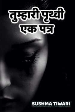 Tumhari Pruthvi - letter by Sushma Tiwari in Hindi