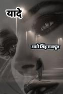 यादे by अभी सिंह राजपूत in Hindi
