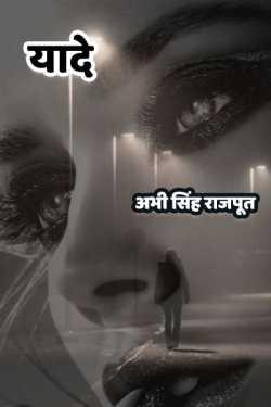 Yaadey by अभी सिंह राजपूत in Hindi