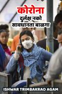 कोरोना - दुर्लक्ष नको सावधानता बाळगा... by Ishwar Trimbakrao Agam in Marathi