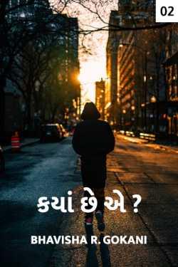ક્યાં છે એ? - 2