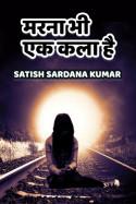 Satish Sardana Kumar द्वारा लिखित  मरना भी एक कला है बुक Hindi में प्रकाशित