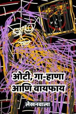 Goti, ga-hana aani wi-fi by Lekhanwala in Marathi