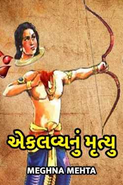 Eklavya nu mrutyu by Meghna mehta in Gujarati