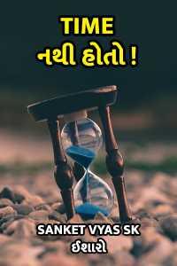 Time નથી હોતો !!!