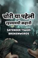 चोरी या पहेली - रहस्यमयी कहानी - 1 by Satender_tiwari_brokenwordS in Hindi