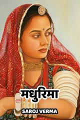 मधुरिमा by Saroj Verma in Hindi
