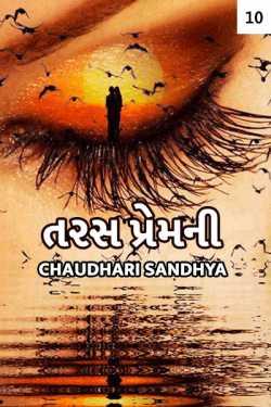 Taras premni - 10 by Chaudhari sandhya in Gujarati