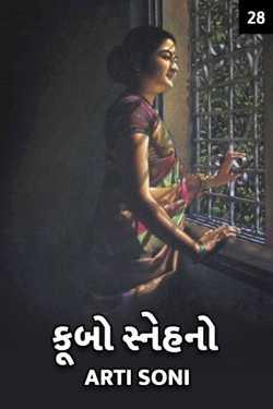 Koobo Sneh no - 28 by Artisoni in Gujarati