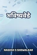 भविष्यवेडे by Nagesh S Shewalkar in Marathi