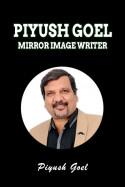 Piyush Goel - Mirror Image Writer by Piyush Goel in English
