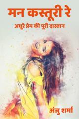 मन कस्तूरी रे by Anju Sharma in Hindi
