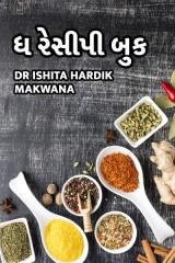 અ રેસીપી બુક by Ishita in Gujarati