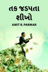 તક જડપતા શીખો by Amit R Parmar in Gujarati