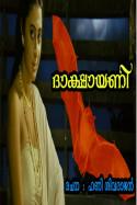 ദാക്ഷായണി by ഹണി ശിവരാജന് .....Hani Sivarajan..... in Malayalam