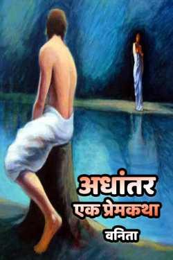 Andhantar ek premkatha by वनिता in Marathi