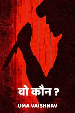 Wo Koun ? - 1 by Uma Vaishnav in Hindi