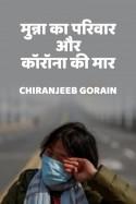 Chiranjiv द्वारा लिखित  मुन्ना का परिवार और कॉरॉना की मार बुक Hindi में प्रकाशित