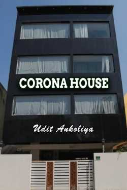Corona House by Udit Ankoliya in Hindi