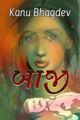 Kanu Bhagdev profile