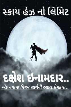 Sky Has No Limit - 1 by Dakshesh Inamdar in Gujarati