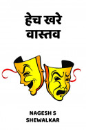 हेच खरे वास्तव by Nagesh S Shewalkar in Marathi
