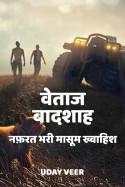 Uday Veer द्वारा लिखित  वेताज बादशाह - नफ़रत भरी मासूम ख्वाहिश - 1 बुक Hindi में प्रकाशित