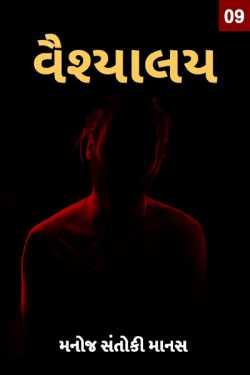 vaishyalay - 9 by મનોજ સંતોકી માનસ in Gujarati