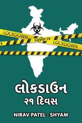લોકડાઉન-૨૧ દિવસ by Nirav Patel SHYAM in Gujarati