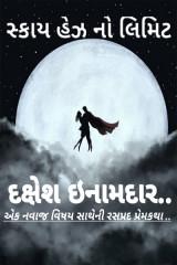 સ્કાય હેઝ નો લીમીટ by Dakshesh Inamdar in Gujarati