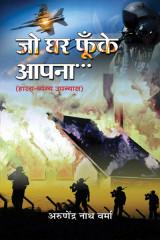 जो घर फूंके अपना by Arunendra Nath Verma in Hindi