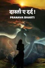 दास्ताँ ए दर्द! by Pranava Bharti in Hindi