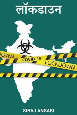 Lockdown by Siraj Ansari in Hindi