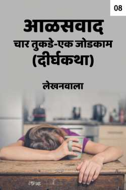 lazyism  Four pieces and One Joint Hand - 8 by Lekhanwala in Marathi