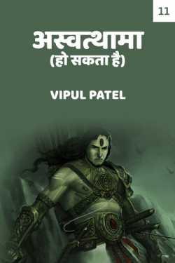 Ashwtthama ho sakta hai - 11 by Vipul Patel in Hindi