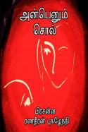 அன்பெனும் சொல் by Prasanna Ranadheeran Pugazhendhi in Tamil