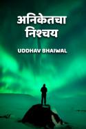 Uddhav Bhaiwal यांनी मराठीत अनिकेतचा निश्चय