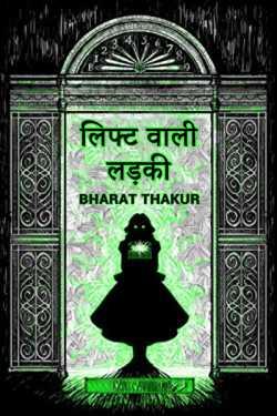 lift wali ladki by bharat Thakur in Hindi